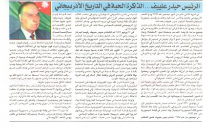Moroccan newspaper highlights Heydar Aliyev's services