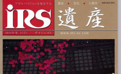New edition of Japanese version of IRS Nisan magazine published