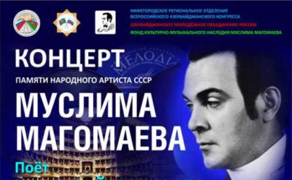 Concert commemorating Muslim Magomayev to be held in Nizhny Novgorod