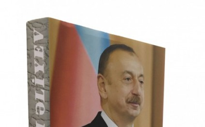 "30th volume of ""Ilham Aliyev. Development is our goal"" book published"