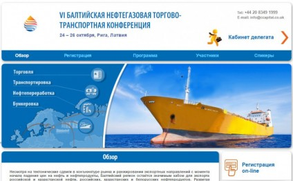 Sixth Baltic Oil and Gas Trading and Transportation Conference due in Riga