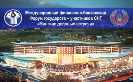 CIS International Financial and Banking Forum due in Minsk