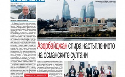 Bulgarian Standart newspaper publishes article on history of Azerbaijan