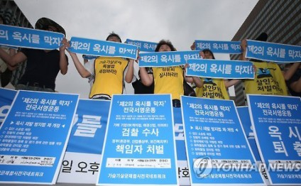 Chemical aversion grows among health-conscious consumers in S. Korea
