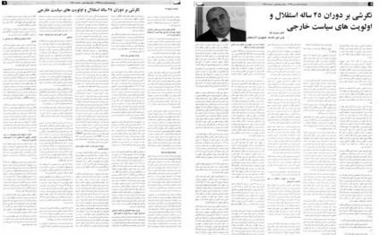 Iranian newspaper publishes Azerbaijani FM's article