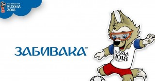 Wolf chosen as mascot of 2018 FIFA World Cup in Russia