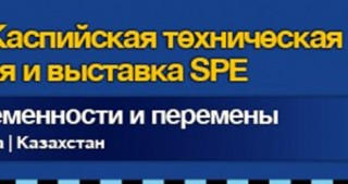 Third SPE Caspian Technical Conference and Exhibition ends in Astana