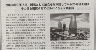 Japan`s Nikkei newspaper publishes article about State Independence Day of Azerbaijan