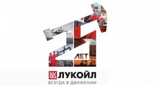 LUKOIL to celebrate 25th anniversary of establishment