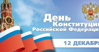 Russia celebrates Constitution Day
