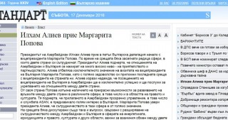 Bulgarian Standart newspaper highlights Vice-President's Azerbaijan visit
