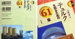 "Azerbaijan`s successes highlighted in ""Turkish world"" book published in Japan"