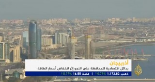 Al-Jazeera TV Channel broadcasts video program on Azerbaijan`s economic achievements