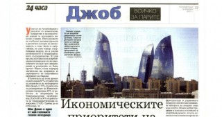 Bulgarian newspaper issues President Ilham Aliyev's article