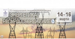 International symposium on energy resources to be held in Kazan