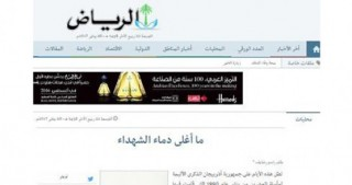 """Riyadh"" newspaper publishes articles of Azerbaijani Ambassador on January 20 tragedy"