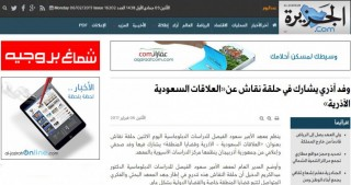 Azerbaijani journalists joins workshop in Saudi Arabia