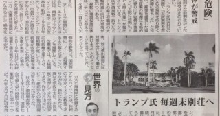 Japanese newspaper highlights Azerbaijan`s achievements